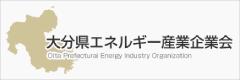 大分県エネルギー産業企業会