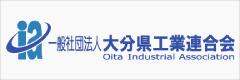大分県工業連合会